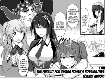 Omega Labyrinth Dengeki Comic Anthology (Chapter 8)