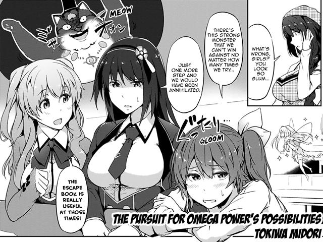 Omega Labyrinth Dengeki Comic Anthology (Chapter 8)