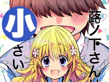[#329] Fukinoshita-san Is Small (Book 2)