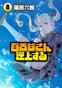 Mozuya-san Goes on a Rampage (Volume 8) Cover