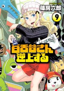 Mozuya-san Goes on a Rampage (Volume 9) Cover