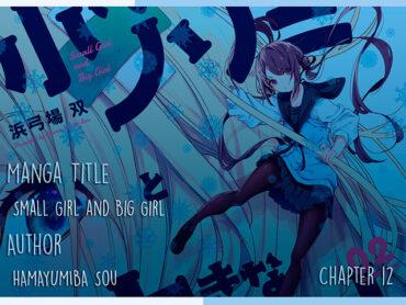 Small Girl and Big Girl (Chapter 10)Small Girl and Big Girl (Chapter 12)