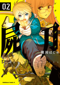 Corpse Blade Volume 2 Cover